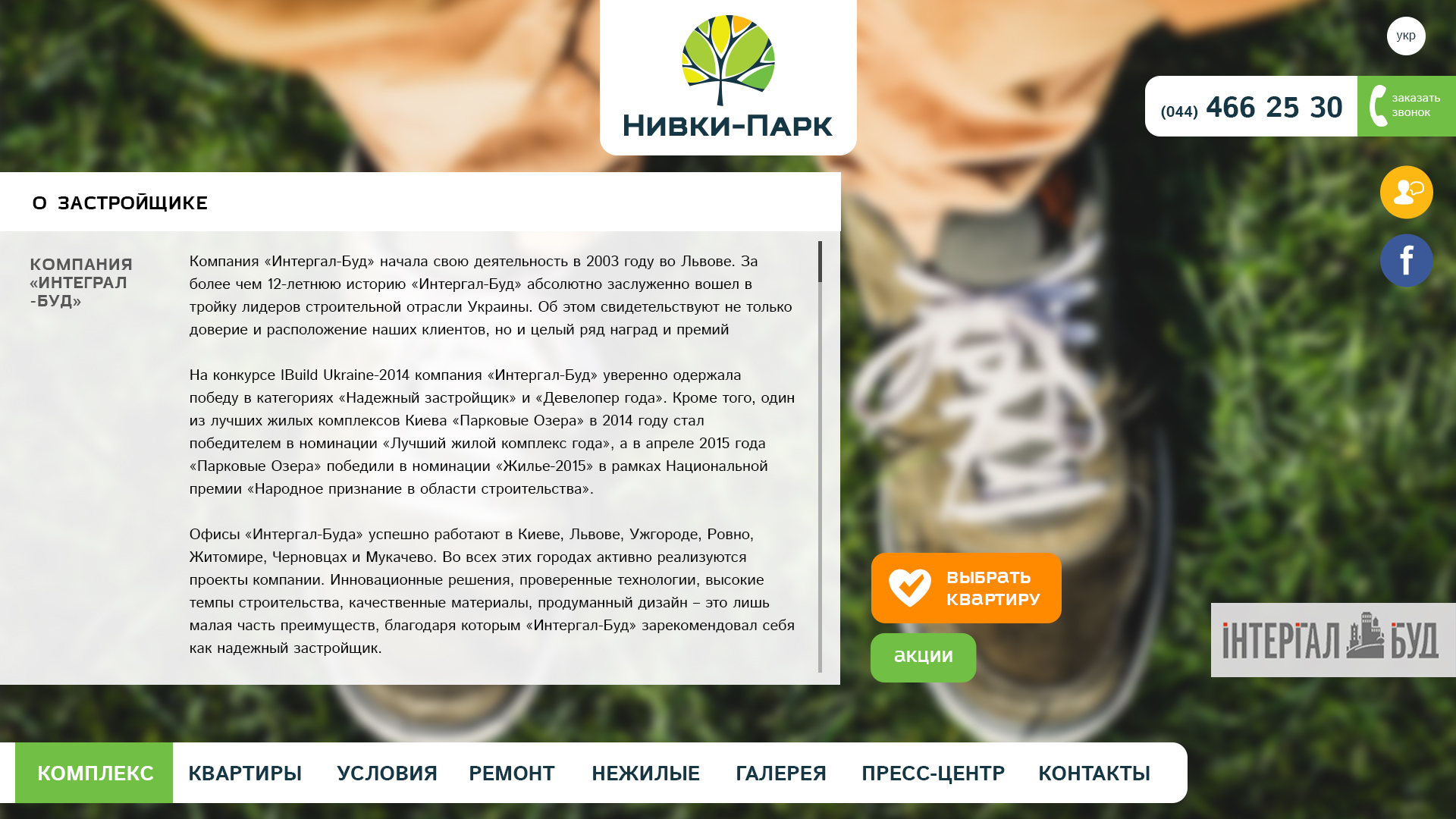 Жилой комплекс «Нивки-Парк» screenshot